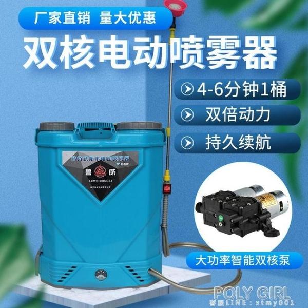 雙核泵鋰電池電動噴霧器高壓多功能消毒打藥機新款農用小型噴霧壺 ATF poly girl