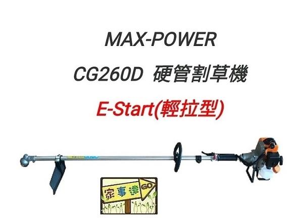 [ 家事達] MAX-POWER  硬管二行程引擎式割草機25.4CC - 特價