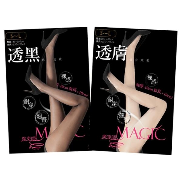 魔束師 肌透長腿絲襪(12入) 透黑/透膚 多款可選【小三美日】