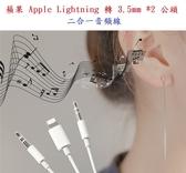 【二合一】蘋果 Apple Lightning 轉 3.5mm *2 公頭 二合一音頻線/AUX音源轉接線/iPhone/iPad-ZW