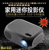 (快出)投影機 2020迷你1080高清家用休閒投影機HDMI USB TF多媒體投影儀 免運