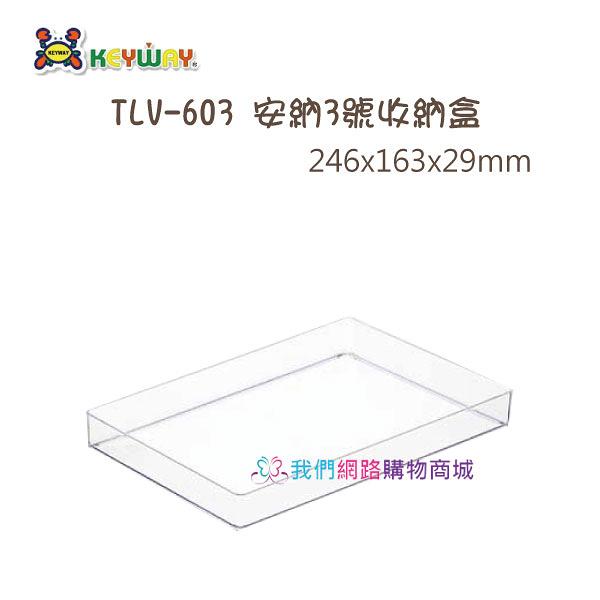 【我們網路購物商城】聯府 TLV-603 安納3號收納盒(2.9cm) 收納盒 置物盒 小物