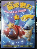 挖寶二手片-B31-正版DVD-動畫【星球寶貝:鑽石雨】-國英語發音(直購價)