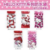 Hello Kitty 美樂蒂 防水袋【三麗鷗正版授權】