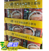 [COSCO代購 需低溫宅配] C124829 CHICKEN SOUP W/ MUSHROOMS& BAMBOON FUNGUS 2.6KG 享點子冷凍竹笙鹿野土雞湯
