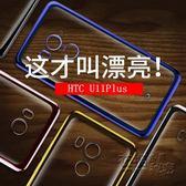 優康 HTC U11plus手機殼htc u11 保護套透明硅膠軟殼防摔外殼 衣櫥の秘密