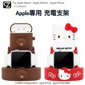 GARMMA Kitty LINE Apple Watch AirPods 三合一充電支架 蘋果充電線專用 手機支架 充電架