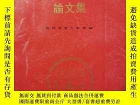 二手書博民逛書店罕見慶祝武伯綸先生九十華誕論文集Y107977 陝西省考古學會
