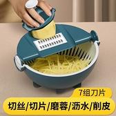 切片器 多功能切菜神器全套土豆切絲切片刮擦土豆絲刨絲器水果洗菜瀝水籃