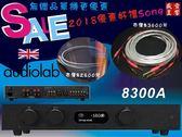 盛昱音響 #英國 Audiolab 8300A 綜合擴大機 #來電/店最低價@再優惠$$$$+贈品附發票 #有現貨