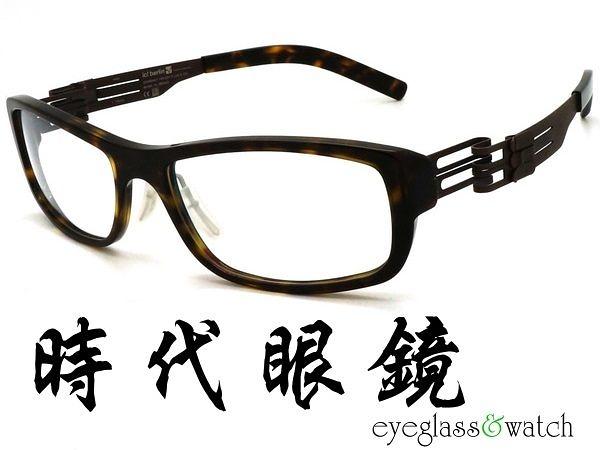 【台南 時代眼鏡 ic! berlin】德國薄鋼眼鏡 uma54 chocolate 無螺絲專利設計 公司貨開發票