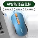 無線滑鼠 AI智能語音滑鼠無線可充電式蘋果筆記本電腦打字神器滑鼠靜音 快速出貨