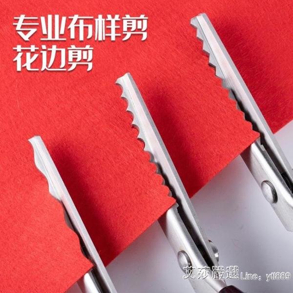 花邊剪刀裁縫剪大波浪花紋美工布料面料專用鋸齒家用手工DIY剪刀 【快速出貨】
