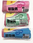 碳酸鈣環保垃圾袋 清潔袋 一支 (整箱只限宅配 離島不配送) 特價9元