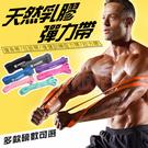 85~230磅 阻力帶 彈力繩 拉力繩 乳膠圈拉力帶 高彈力 健身重訓瘦身 寬83mm(V50-2229)