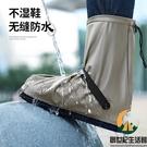 防水雨鞋套成人防雨雨鞋加厚耐磨防滑雨靴套雪鞋套【創世紀生活館】