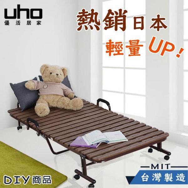 床 和室椅 沙發床【UHO】DIY 新輕量收納折疊床 日本熱銷 免運費