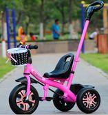 星孩兒童三輪車1-3-2-6歲大號寶寶手推腳踏車自行車童車小孩玩具 自由角落