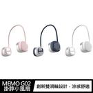 【愛瘋潮】MEMO G02 掛脖小風扇 掛脖 迷你風扇 充電風扇