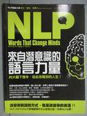 【書寶二手書T1/心理_ZDE】NLP來自潛意識的語言力量_雪兒‧羅斯‧夏爾凡