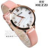 KEZZI珂紫 羅馬時刻鑲鑽 時尚皮帶錶 玫瑰金x粉色 女錶 KE1381玫粉 鑽時刻 鑽刻度