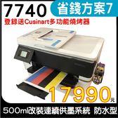 【 登錄送Cusinart多功能燒烤器】HP 7740 A3商用噴墨多功能事務機 加裝連續供墨系統 500ml防水型