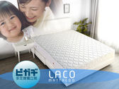 床墊 獨立筒 LACO多支撐獨立筒雙人床墊/5尺【H&D DESIGN】