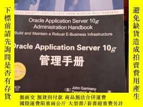 二手書博民逛書店Oracle罕見Application Server 10g管理手冊Y13209 [美]伯爾森 著;馮飛 譯;