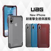 UAG iPhone XR XS Max 全透明 耐衝擊 保護殻 防摔殼 手機殼 防刮傷 按鍵保護 6.1 6.5