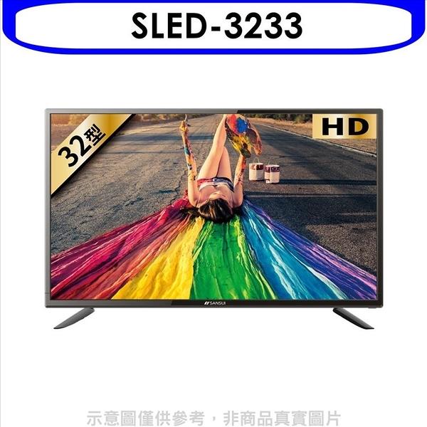 SANSUI山水【SLED-3233】32吋LED多媒體液晶顯示器電視