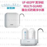 【PK廚浴生活館】高雄 賀眾淨水系列 UF-602PP  複合式防衛 淨水器:潔淨組  實體店面 可刷卡