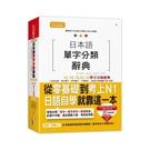 日本語單字分類辭典N1N2N3N4N5單...
