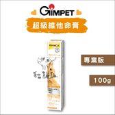 德國GIMPET竣寶〔超級維他命膏,加強版,100g〕