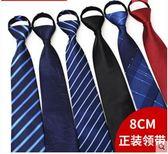 男士拉領帶男正裝商務一拉得8CM西裝藍色懶人領帶拉式黑色【全館滿千折百】