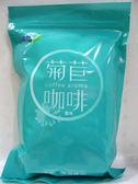 康樺~菊苣咖啡風味保健飲225公克/包