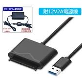 SATA轉USB3.0硬碟傳輸線附12V2A電源線 現貨