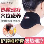護頸 自發熱護頸帶護頸椎脖套熱敷磁療保暖保護脖子勁椎頸圍護頸 城市科技旗艦店