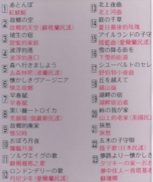 東洋輕音樂 18 口琴 CD (音樂影片購)