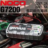 NOCO Genius G7200 充電器 / 內置電池除硫器 用於恢復磨損的電池 為鉛酸和鋰鐵電池充電