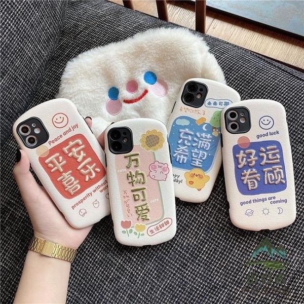手機殼11Pro/Max蘋果X保護殼iPhone11女8plus全包防摔【步行者戶外生活館】