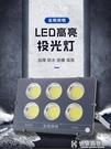 投光燈戶外防水工廠室外led工程照明燈廣告投射燈100瓦門頭泛光燈 快意購物網