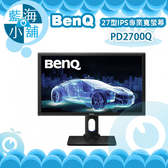BenQ 明碁 PD2700Q 27型IPS專業寬螢幕 電腦螢幕