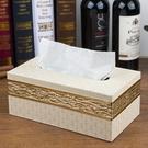 歐式面紙盒家用創意北歐餐廳紙盒復古車用抽紙盒客廳簡約紙抽盒