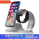 蘋果iphone桌面手機架apple iwatch通用二合一鋁合金充電支架座