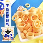 日本 東鳩 Tohato 手指圈圈餅乾 24g (餅乾 零食 美食)
