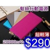 鋁合金超薄聚合物拉絲移動電源 20000mAh 大容量行動電源 蘋果/HTC/三星/sony/小米手機通用【M39】