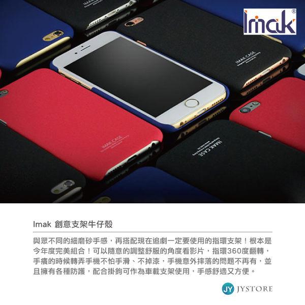 Imak MI 小米 Max2 創意支架牛仔殼 指環支架 桌面支架 細磨砂 立架 保護套 手機支架 懶人支架 艾美克