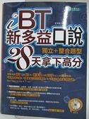 【書寶二手書T5/語言學習_KCU】iBT、新多益口說:獨立+整合題型,28天拿下高分(附MP3)_李育菱