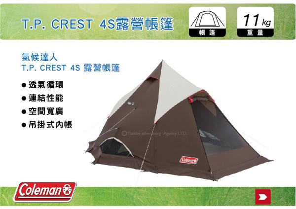 ∥MyRack∥ Coleman CM-31567 氣候達人T.P.CREST 4S露營帳  登山 休閒 4-5人帳篷