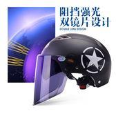 電動摩托車頭盔男半覆式輕便夏天安全帽女雙鏡片四季通用 星辰小鋪
